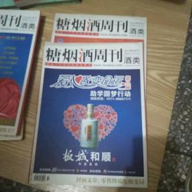 【糖烟酒周刊】2012年8月上下…酒类
