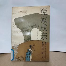 冤家成亲(中篇系列传奇小说-罗浮演义)