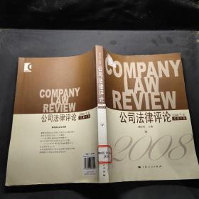 公司法律评论(2008年卷 总第8卷)
