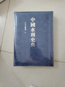 中国水利史典 行水金鉴卷八 (二期)