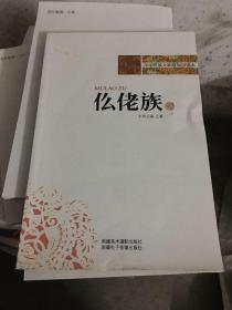 中华民族大家庭知识读本:仫佬族