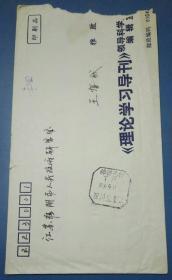 1999.9.10.四川金堂至江苏淮阴邮资已付戳实寄封