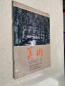 美术 1990年第3期(追忆李可染先生专辑 中日美术交流 《攻克锦州》全景画