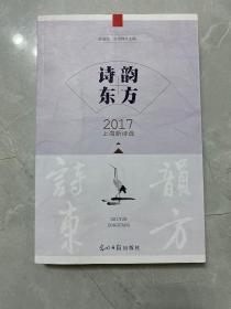 诗韵东方(2017上海新诗选)
