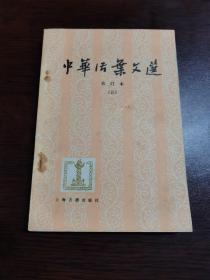 中华活页文选 (合订本)五