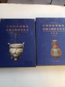 中国国家博物馆馆藏文物研究丛书 瓷器卷 明代 清代(两册)