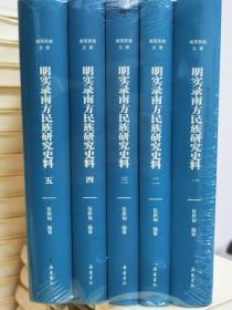 明实录南方民族研究史料 全5册