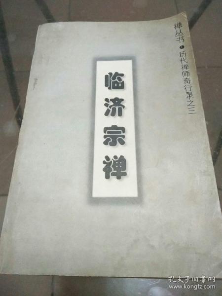 临济宗禅:历代禅师奇行录(禅丛书)