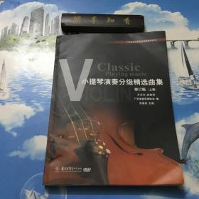 正版现货   小提琴演奏分级精选曲集  修订版  上册  (附赠DVD光盘3张) 库存书   内页无写划