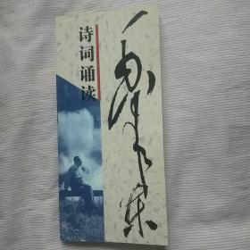 毛泽东诗词诵读