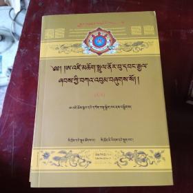 阿兹 确智罗布旺嘉文集 六本合售 (二上 三下 五下 六 七上 八下) 藏文