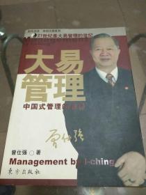 大易管理:中国式管理的真谛(作者曾仕强签名2个)