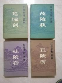 红楼梦断:第一部.秣陵春、第二部·茂陵秋、第三部·五陵游、第四部·延陵剑