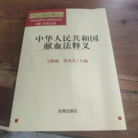 中华人民共和国献血法释义/中华人民共和国法律释义丛书