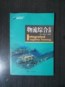 物流综合实训/21世纪高职高专规划教材·物流管理系列