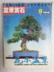 花木盆景2005.9.B(盆景赏石版)
