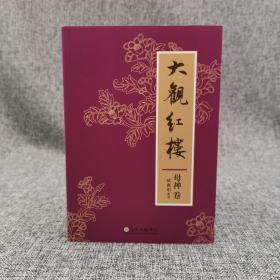 台大出版中心 欧丽娟《大观红楼:母神卷》(锁线胶订)