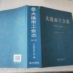 大连市工会志. 1991~-2010