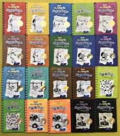 小屁孩日记:「中英文版」全20册