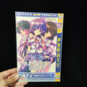 光盘DVD:伊里野的天空UFO之夏【简装   1碟】