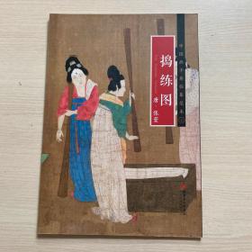 中国画手卷临摹范本 捣练图