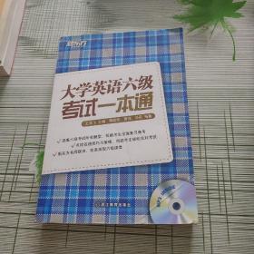新东方:大学英语六级考试一本通(带光盘)