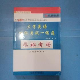 大学英语四级考试一线通——分类阅读