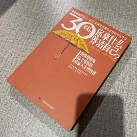 30年后,你拿什么养活自己?:上班族的财富人生规划课