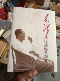 文学鉴赏辞典:毛泽东诗词鉴赏辞典