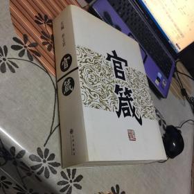 《官箴》布面精装带函套 全一巨册 私藏好品