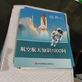 航空航天知识1000问 新书