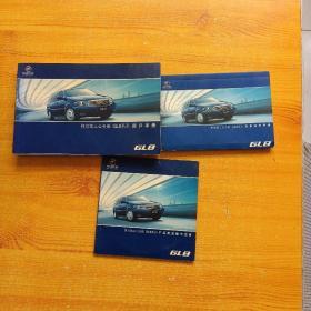 别克陆上公务舱GL8系列  用户手册+简易操作手册+光盘