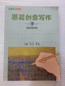 立思辰 大语文 思晨创意写作 四阶(春季)教师用书