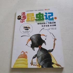 法布尔昆虫记(1聪明的猎人节腹泥蜂手术专家砂泥蜂)    一版一印