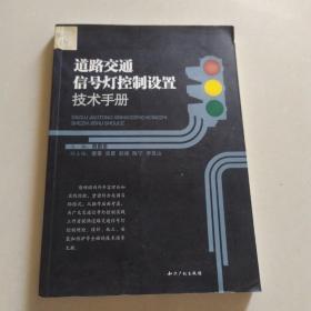 道路交通信号灯控制设置技术手册