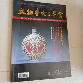 文物鉴定与鉴赏 2010年11月号总第9期