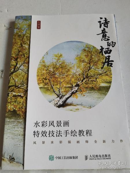 诗意的栖居 水彩风景画特效技法手绘教程