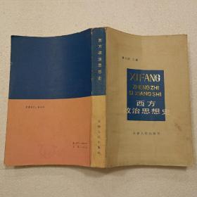 西方政治思想史(32开)平装本