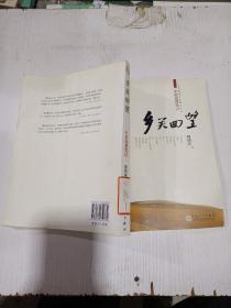 乡关回望(中原农耕笔记)
