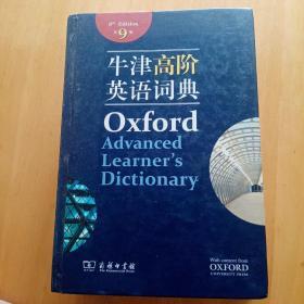 牛津高阶英语词典(第9版)