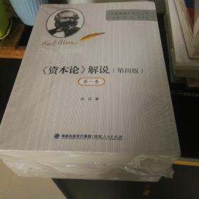 《资本论》解说(第四版,全三册)