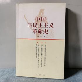中国新民主主义革命史    正版二手旧书