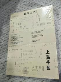 氧气生活:上海手艺(九月)