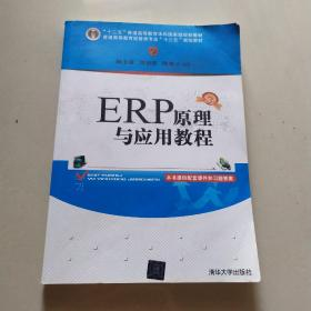 """ERP原理与应用教程(第3版)/普通高等教育经管类专业""""十三五""""规划教材"""