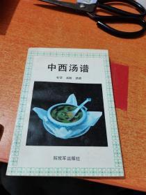 《中西汤谱》