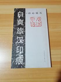 白爽旅汉印痕 (有签名.自鉴)