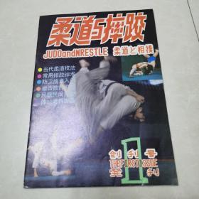 柔道与摔跤  创刊号总第一期