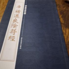 《唐 褚遂良阴符经》16开 j