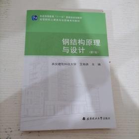 钢结构原理与设计(新1版)