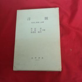 浮肿一成因、诊断、治疗【日文版】带函带